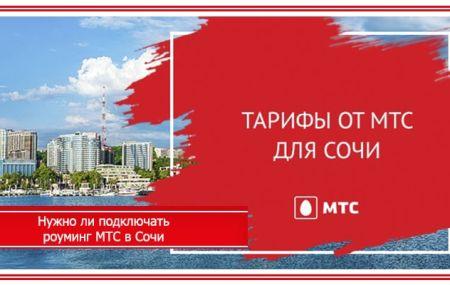 Есть ли роуминг МТС в Сочи в 2020 году