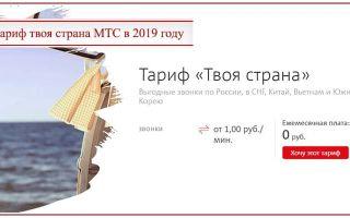 Тариф твоя страна МТС в 2019 году – описание и подключение
