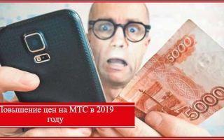 Повышение тарифов МТС в 2020 году – последние новости