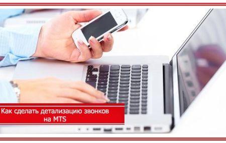 Детализация (распечатка) звонков МТС бесплатно