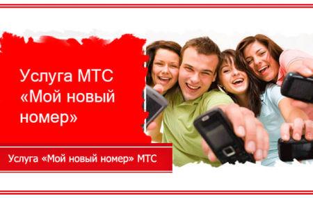 Услуга «Мой новый номер» МТС