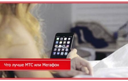 Что лучше МТС или Мегафон в 2021 году – сравнение