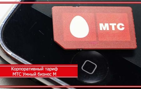 Тариф МТС «Умный бизнес М»: описание