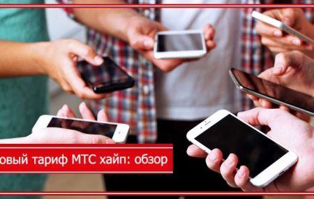 Новый тариф МТС «Хайп»: обзор