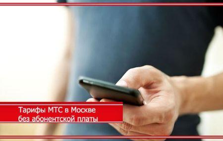 Тарифы МТС в Москве и Московской области: какой подобрать тариф