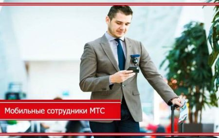 Услуга «Мобильные сотрудники» МТС