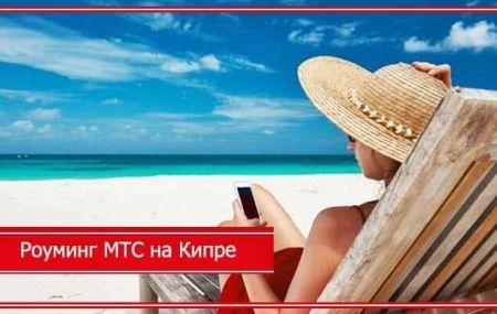 Роуминг МТС на Кипре – тарифы и стоимость в 2019 году