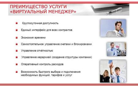 МТС виртуальный менеджер: вход в личный кабинет корпоративным клиентам и юридическим лицам