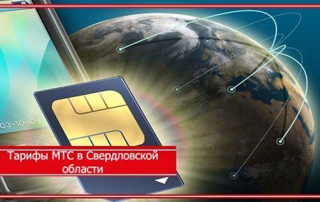 Обзор тарифов МТС в Екатеринбурге на сотовую связь в 2020 году