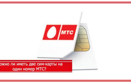 Как сделать дубликат сим-карты МТС