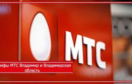 Тарифы МТС Владимир и Владимирская область в 2020 году