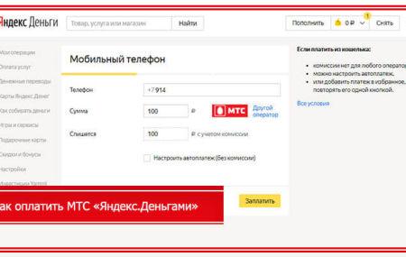 Как пополнить счет МТС «Яндекс.Деньгами»