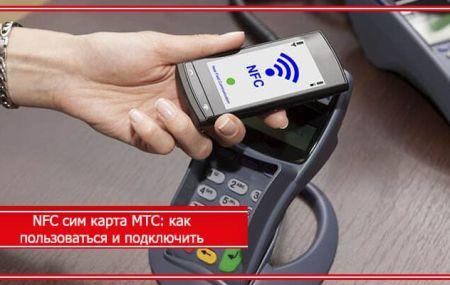 NFC сим карта МТС: как пользоваться и подключить