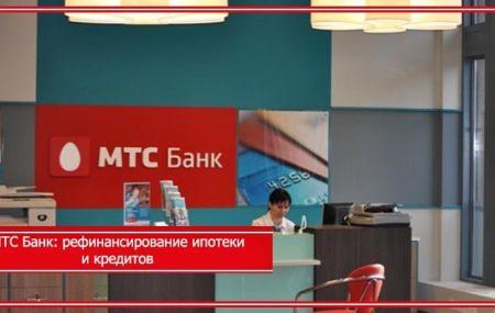 МТС Банк: рефинансирование ипотеки и кредитов – условия и процентная ставка в 2020 году