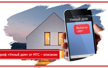 Тариф «Умный дом» МТС – описание и комплект оборудования