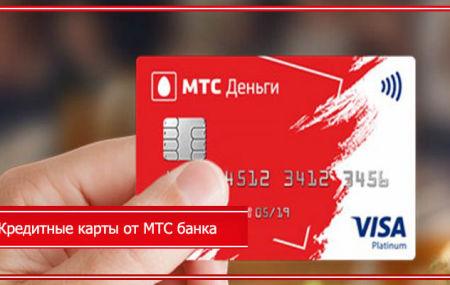 Кредитная карта МТС деньги – оформить онлайн заявку
