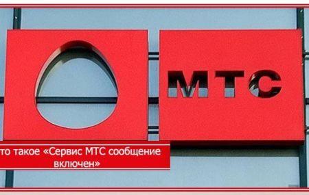 Сервис «МТС сообщение» включен – что это значит и как отключить