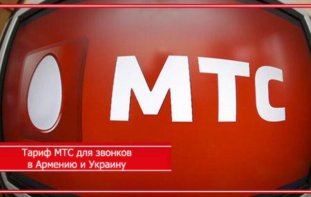 Тариф МТС для звонков в Армению и Украину