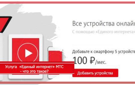Услуга  «Единый интернет» МТС – что это такое?