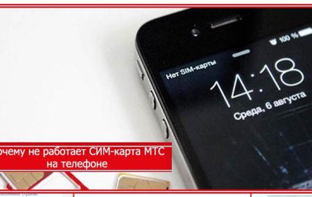 Почему не работает СИМ-карта МТС на телефоне: причины и что делать?