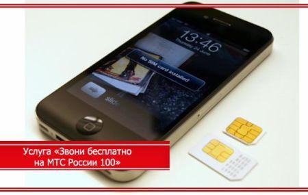 Услуга «Звони бесплатно на МТС России 100»