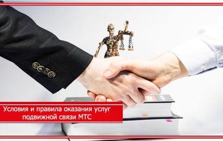 Условия и правила оказания услуг подвижной связи МТС – договор и заявление
