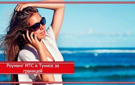 Роуминг МТС в Тунисе – тарифы и стоимость в 2021 году