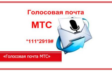 «Голосовая почта МТС» – номер, подключение и отключение