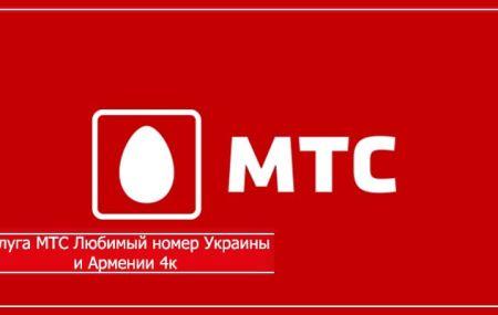 Услуга МТС Любимый номер Украины и Армении