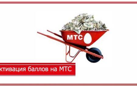 Как активировать бонусы на МТС с телефона: на деньги, интернет, минуты и СМС
