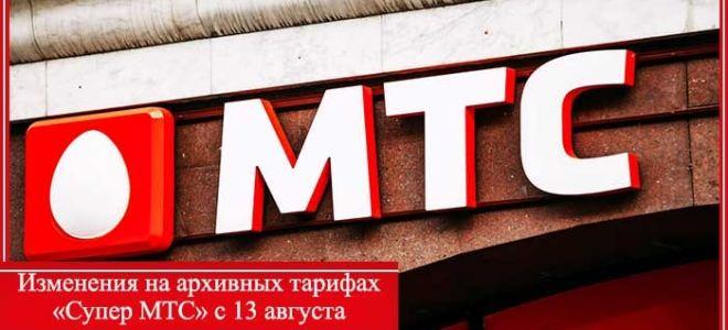 Изменения на тарифах «Супер МТС» с 13 августа 2020 года