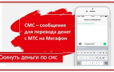 Перевод денег с МТС на Мегафон через телефон: инструкции и способы