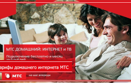 Тарифы домашнего интернета МТС