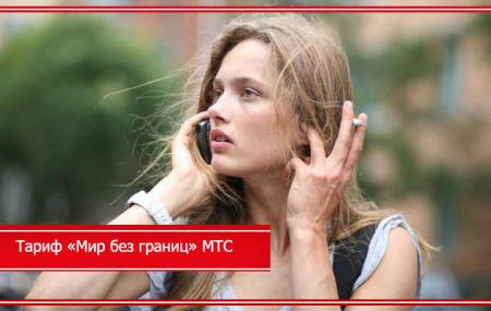 Тариф «Мир без границ» МТС