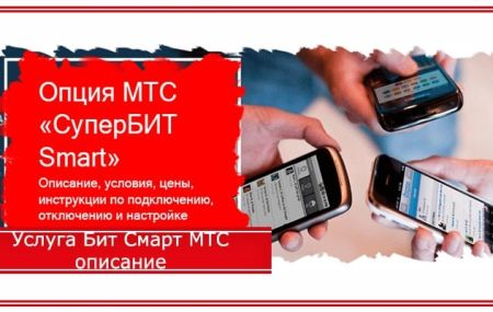 Опция Бит Смарт на МТС: описание услуги