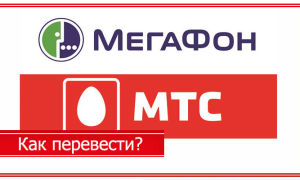Способы как перевести деньги с Мегафона на МТС через телефон