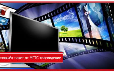 «Базовый» пакет от МГТС телевидение – список каналов и подключение