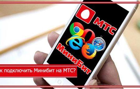 Услуга МТС Мини бит: описание
