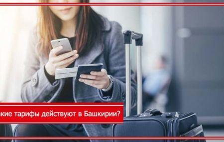 Тарифы МТС в Уфе и Башкортостане в 2020 году