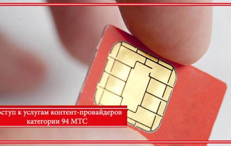 Доступ к услугам контент-провайдеров категории 94 МТС – что это и как отключить?