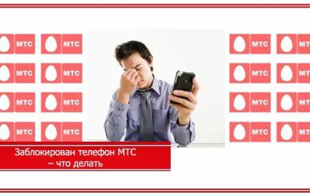Разблокировка телефона МТС