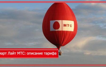 Тарифный план МТС смарт Лайт – подробный обзор