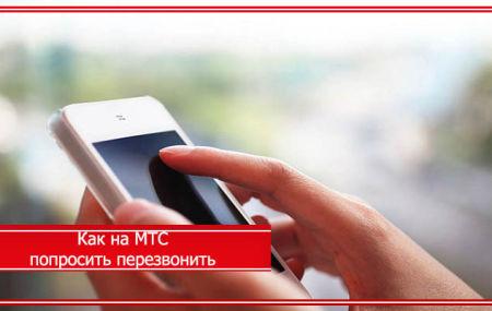 Как отправить СМС с просьбой перезвонить с МТС – инструкция
