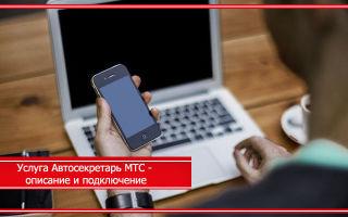 Услуга Автосекретарь МТС – описание и подключение