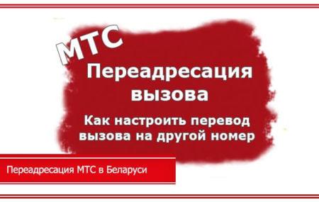 Переадресация вызова МТС Беларусь