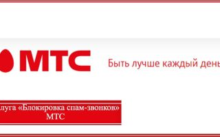 Услуга «Блокировка спам-звонков» МТС: описание, как подключить