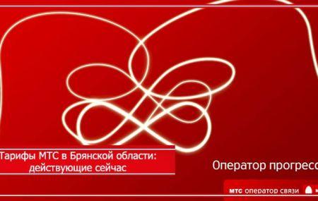 Тарифы МТС Брянск и Брянская область 2020 года