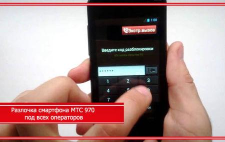 Разлочка смартфона МТС 970 под всех операторов