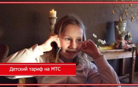 Тарифы МТС для детей: обзор