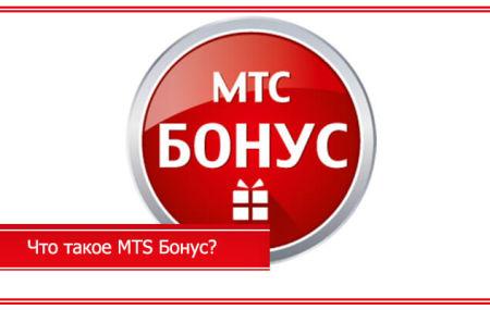 Программа MTS Бонус – что это, регистрация и вход в личный кабинет